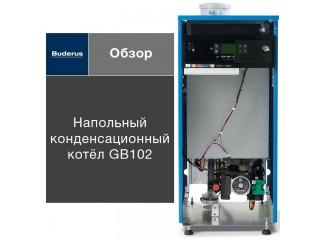Обзор напольного конденсационного котла Buderus Logano plus GB102