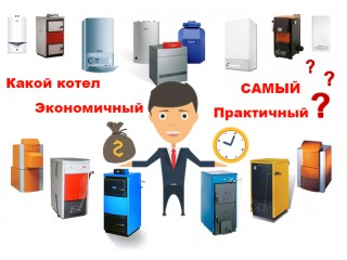 Какой самый экономичный котел купить - электрический газовый или твердотопливный - мнение специалистов и отзывы покупателей