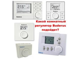 Обзор комнатных регуляторов Buderus серии EMS plus